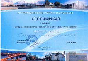 сертификат конференция по боли