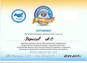 сертификат конференция диагностика и терапия боли
