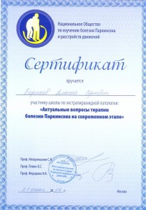сертификат конференция поинсона