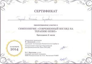 сертификат с ревматологической конференции
