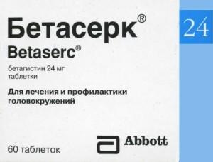 таблетки бетасерк 24 мг