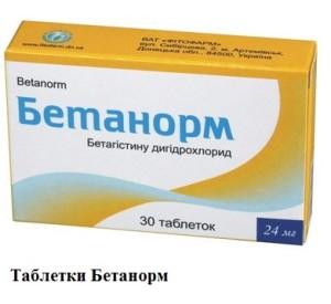 таблетки Бетанорм