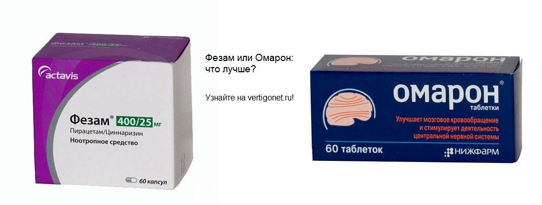 фезам или омарон: что лучше?