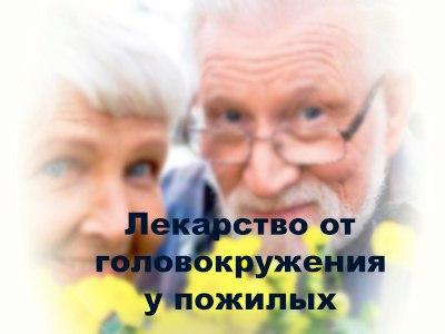 лекарство от головокружения у пожилых