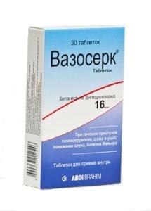 Таблетки Вазосерк
