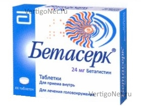 Бетасерк упаковка