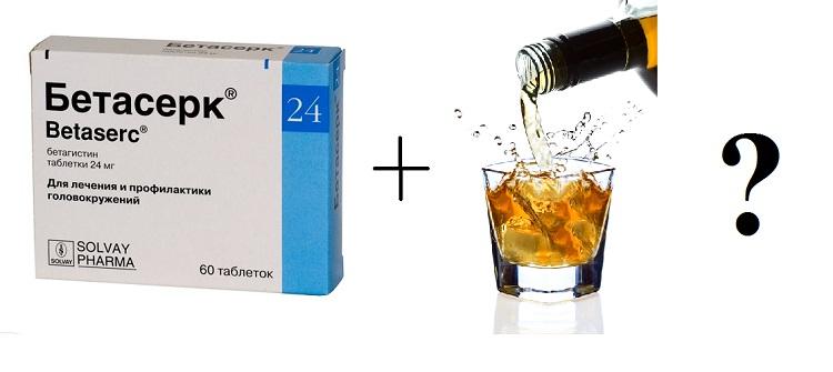совместим ли Бетасерк с алкоголем
