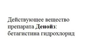денойз