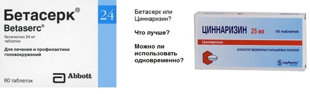 бетасерк или циннаризин