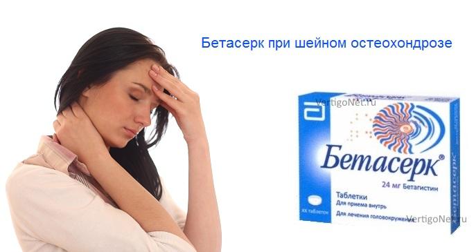 Хорошее лекарство при шейном остеохондрозе