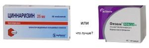 фезам или циннаризин